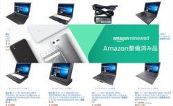 Amazon Renewed (アマゾン整備済み品)のOffice付きパソコンに注意!