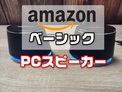 【レビュー】Amazonベーシック手の平サイズPCスピーカー「 V620ダイナミックサウンドスピーカー 」