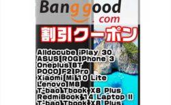 【Banggoodクーポン】MT6771搭載の新タブレット「Alldocube iPlay 30」$159ほか