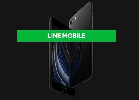 【LINEモバイル】第2世代iPhone SEが1万円引き3万6,800円~