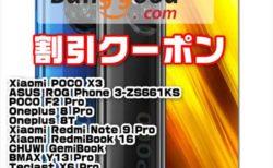 【Banggoodクーポン】格安ゲーミングスマホ「Xiaomi POCO X3」が$225ほか
