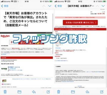 【注意喚起】フィッシング詐欺メール「 【楽天市場】お客様のアカウントで「異常な行為が検出」され..(自動配信メール)」