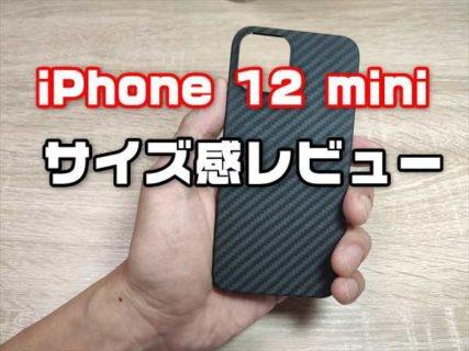 【レビュー】iPhone 12 miniと第2世代iPhone SEサイズ比較!アラミド繊維ケース