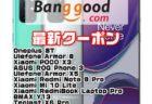 【BangGood最新クーポン】ワンプラスの最新端末「Oneplus 8T」$569.99ほか【11月5日版】
