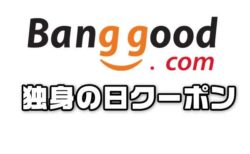 【BangGood最新クーポン】独身の日先行クーポン集【11月6日版】