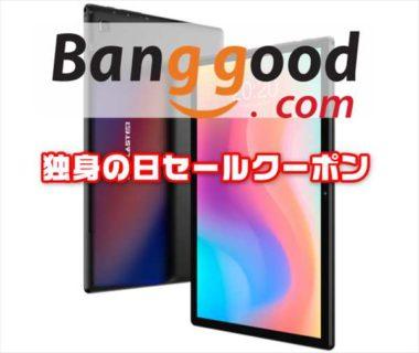 【BangGoodクーポン】11.11セール最安連発!コスパお化けタブレット「Teclast M40」$162.99ほか【11月10日版】