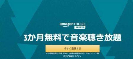 「Amazon Music Unlimited」3ヶ月無料+新規登録で500ポイントプレゼントキャンペーン