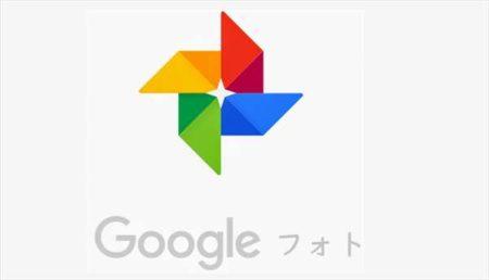 【Googleフォト】高画質の容量無制限アップロードを撤廃!代わりのサービスは?