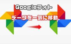 【Googleフォト】バックアップ済みの写真・動画を共有機能で他のアカウントに一括コピー保存する方法【無制限終了対策】