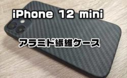 【レビュー】iPhone 12 Mini用アラミド繊維ケースYTF-carbonとPITAKAを比較【オススメ】