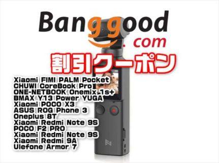 【Banggood】10台限定最安値!ジンバルカメラ「FIMI PALM」$157.99ほか
