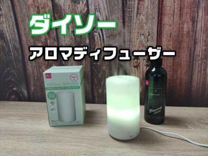 【百均】ダイソーの700円USBアロマディフューザーは加湿器として使えるか?商品レビュー
