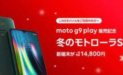 【LINEモバイル】冬のモトローラSALE!利用中のユーザーも対象「moto g9 play」ほか