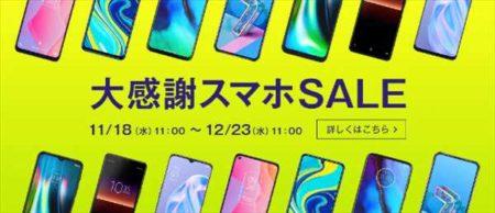 【OCNモバイルONE】「Xperia 10 II」「iPhone SE(第2世代)」が特価!大感謝祭スマホSALE
