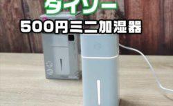 【百均】ダイソーの500円USB電源式ミニ加湿器(スクエア)は使える?一晩で壊れました【レビュー】