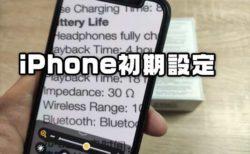 初心者・中高年のためのiPhone初期設定の基本講座【ApplePay/アプリ/iCloud/便利機能編】