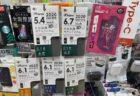 【ダイソー】百均にiPhone12シリーズの画面保護ガラスフィルム登場!12 miniに貼ってみた【レビュー】