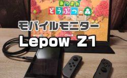 【実機レビュー】ニンテンドーSWITCHやマルチディスプレイに便利!15.6インチFHDのモバイルモニターLepow Z1(新型タイプ)