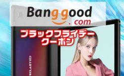 【Banggood】人気の高コスパタブ「Teclast M40」$154.99ほかブラックフライデークーポン発行