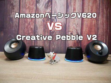 【比較レビュー】人気のPCスピーカー2機種比較「Creative Pebble V2」「Amazon Basic V620」筐体・音質の違い
