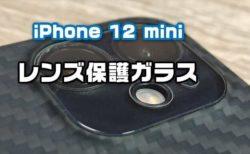 【レビュー】iPhone 12 Miniカメラ保護ガラスフィルムで堅牢にガード【オススメ】