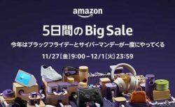 【Amazonブラックフライデー2020】「Beats Solo3」が¥14,413!オススメ目玉商品まとめ