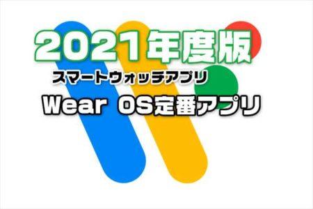 【2021年最新版】スマートウォッチを買ったら入れるべき定番基本お薦めアプリ集【Wear OS by Google】