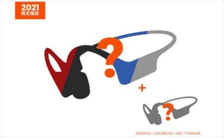 【AfterShokz福袋】Aeropex購入でもう1台骨伝導ヘッドホンをプレゼント「GIFT BOX 2021」