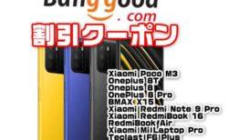 【Banggood】コスパ追求端末POCOシリーズ最新モデル「Xiaomi POCO M3」$129.99ほか
