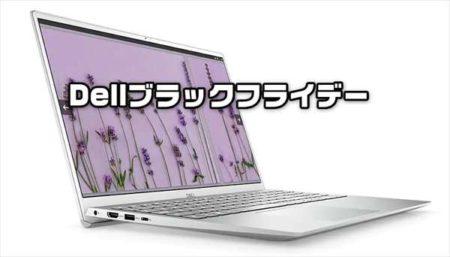 【Dellブラックフライデー】1番人気のRyzen5-4500U搭載ノートパソコンが4.8万円「Inspiron 15 5000 (5505) プレミアム」