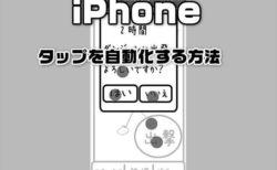【iPhone】画面を自動でタップする方法、スイッチコントロール機能の使い方!ゲーム周回タップのオート化