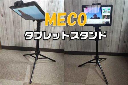 【レビュー】軽量コンパクトな万能三脚「MECO iPad/タブレットスタンド」