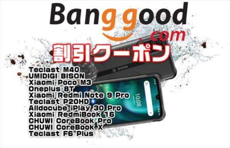 【Banggood】日本3キャリア対応お化けコスパの防水スマホ「UMIDIGI BISON」$149.99ほか