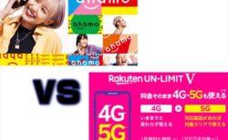 NTTドコモのahamo(アハモ)のデメリットと注意点?!楽天Un-Limit Vとサービス比較