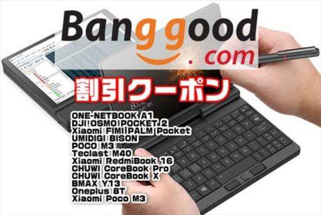 【Banggood】エンジニア向け新製品UMPC「ONE-NETBOOK A1」$639ほか