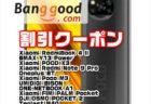 【Banggoodクーポン】お手軽ゲーミングスマホ「Xiaomi POCO X3」が$239ほか