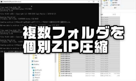 【Windows便利小ワザ】大量のフォルダをそれぞれ個別のZIPファイルに一括で圧縮する方法ほか