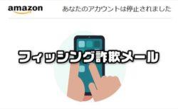 【注意喚起】Amazonフィッシング詐欺メール「あなたのアカウントは停止されました」