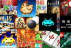 【Android/iPhoneアプリセール】お正月ゲーム「金沢将棋2」「三國志Ⅶ」「花札」「麻雀」など大漁のゲームアプリがセール中ほか