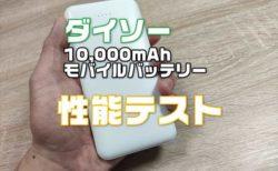 【レビュー】百均ダイソーで千円の大容量10,000mAhモバイルバッテリーは使える?【出力・容量チェック】