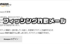 【注意喚起】フィッシング詐欺メール「Amazon.co.jp にご登録のアカウント(名前、パスワード、その他個人情報)の確認」