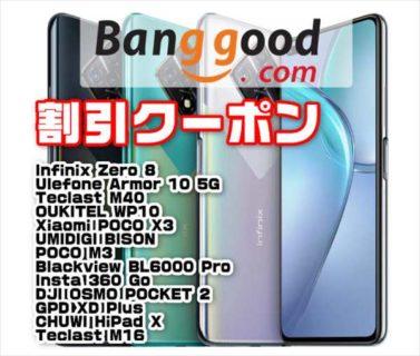 【Banggoodクーポン】送料無料!2万円台で90Hz画面+液冷ゲーミングスマホ「Infinix Zero 8」ほか