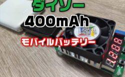 【レビュー】百均ダイソーで500円の4,000mAhモバイルバッテリーは使える?【出力・容量チェック】
