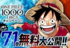 「ONE PIECE」1000話到達記念!コミック1〜71巻が無料読み放題~2021年1月11日まで