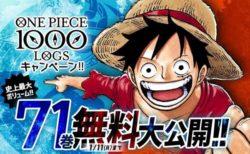 「ONE PIECE」1000話到達記念!コミック1〜71巻が無料読み放題~2021年1月11日まで