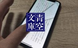 iPhoneで青空文庫・自炊TXTを読めるリーダーアプリ5つを徹底比較!おすすめ度ランキング