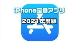 【2021年最新版】iPhone買ったら、これだけは入れておけ!超おすすめ定番アプリ集