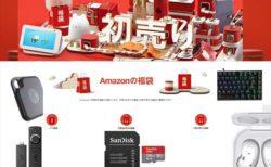 【Amazon初売りセール2021】福袋が人気!「サンディスク microSD 128GB」が¥1,680ほかオススメ目玉商品まとめ