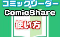 【iPhoneアプリ】超多機能自炊コミックリーダー「ComicShare」の使い方とお勧め設定方法