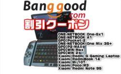 【Banggood】世界最小クラウド・ゲーミングUMPC「ONE-NETBOOK One-Gx1」ほか